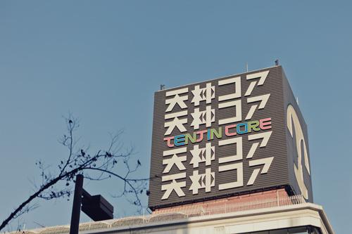 Fukuoka Day 3: Tenjin
